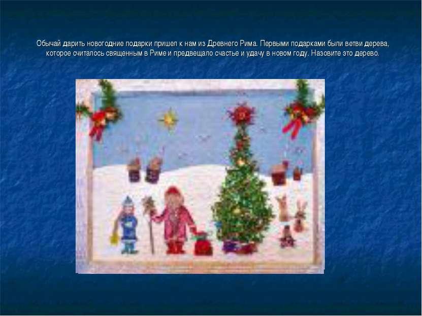 Обычай дарить новогодние подарки пришел к нам из Древнего Рима. Первыми подар...