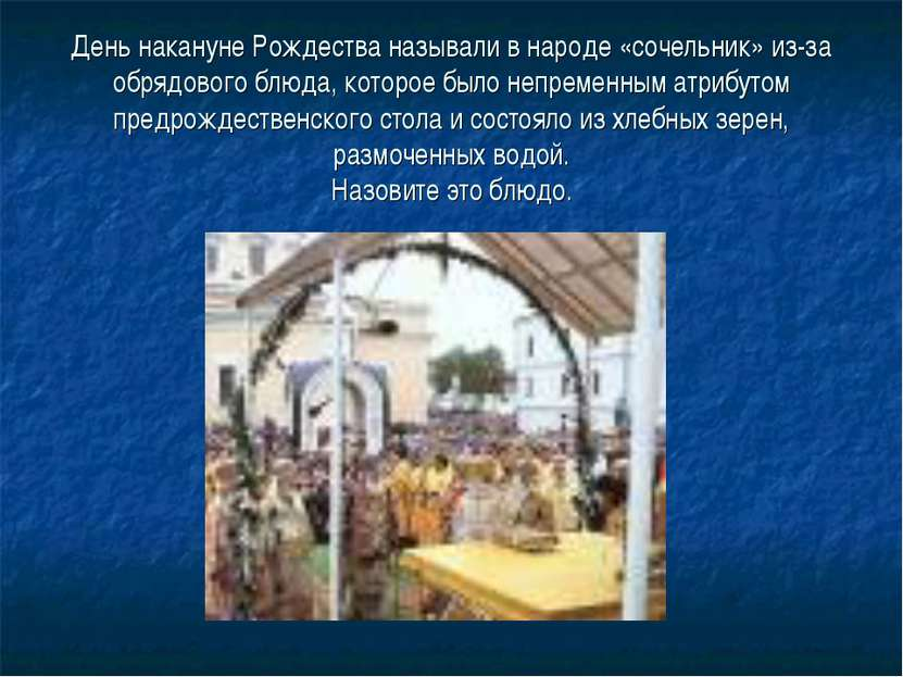 День накануне Рождества называли в народе «сочельник» из-за обрядового блюда,...