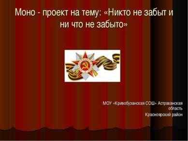 Моно - проект на тему: «Никто не забыт и ни что не забыто» МОУ «Кривобузанска...