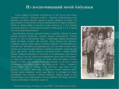 Из воспоминаний моей бабушки Когда Шайдат Хасановне исполнилось 10 лет, до их...