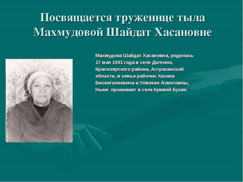 Посвящается труженице тыла Махмудовой Шайдат Хасановне Махмудова Шайдат Хасан...