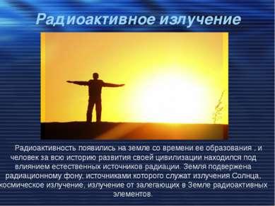 Радиоактивное излучение Радиоактивность появились на земле со времени ее обра...
