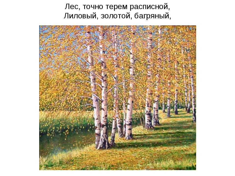 Лес, точно терем расписной, Лиловый, золотой, багряный,