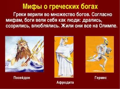 Мифы о греческих богах Греки верили во множество богов. Согласно мифам, боги ...