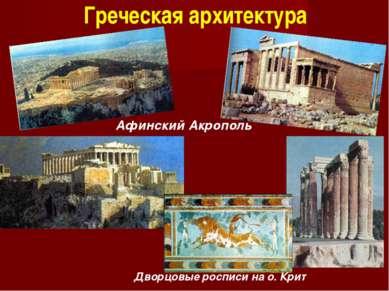Греческая архитектура Афинский Акрополь Дворцовые росписи на о. Крит