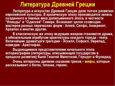 Литература Древней Греции Литература и искусство Древней Греции дали толчок р...