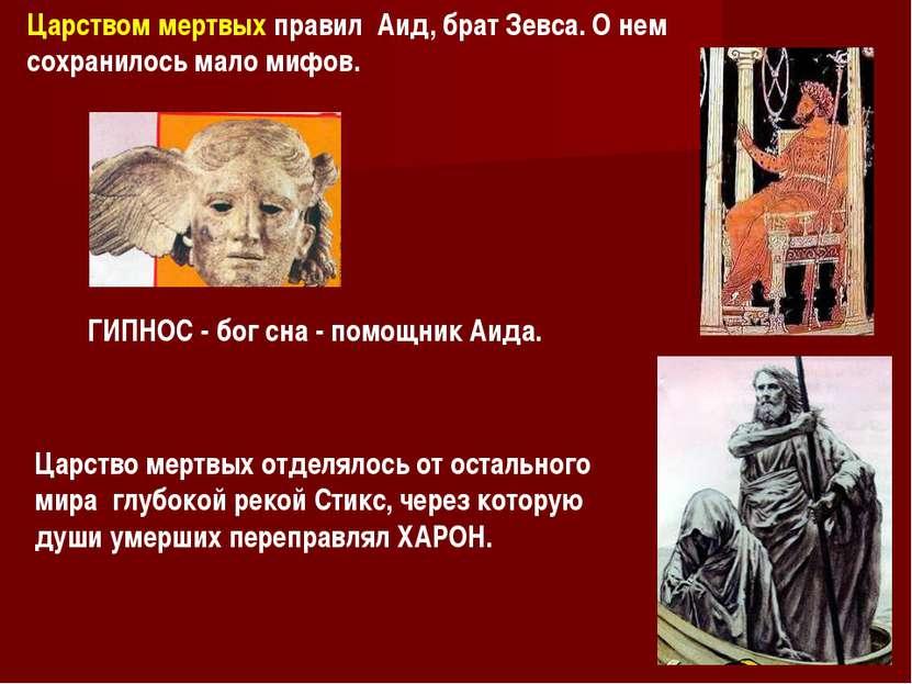 Царством мертвых правил Аид, брат Зевса. О нем сохранилось мало мифов. ГИПНОС...