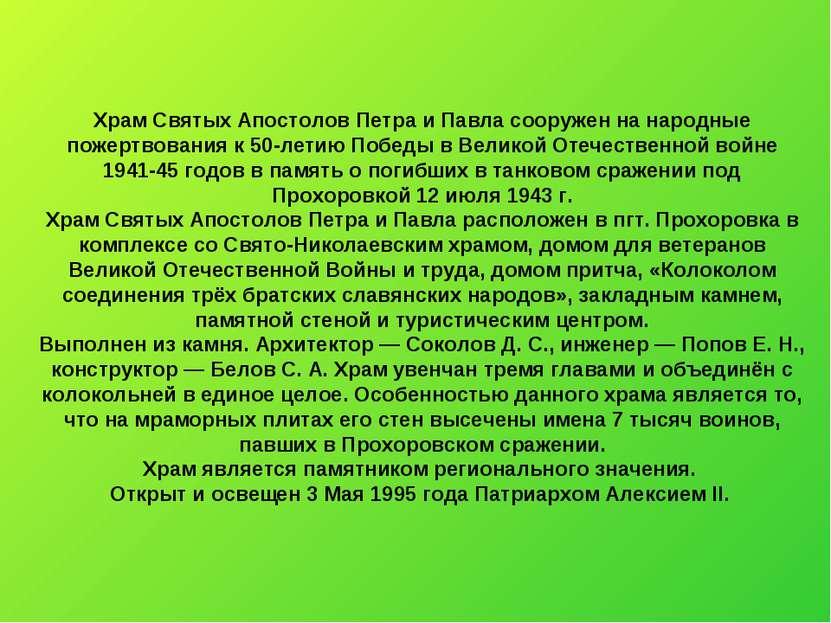 Храм Святых Апостолов Петра и Павла сооружен на народные пожертвования к 50-л...