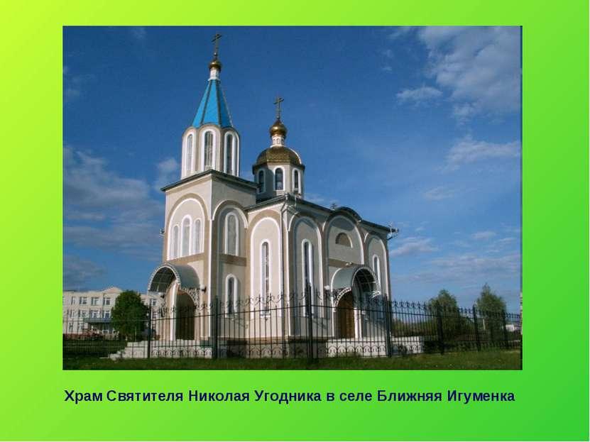 Храм Святителя Николая Угодника в селе Ближняя Игуменка