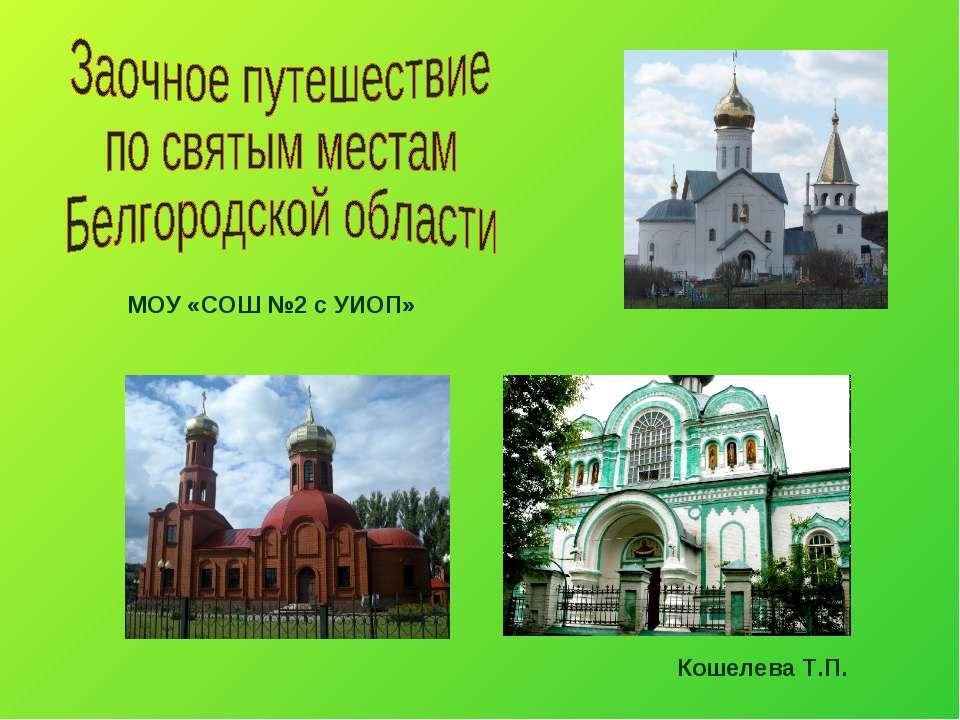 МОУ «СОШ №2 с УИОП» Кошелева Т.П.