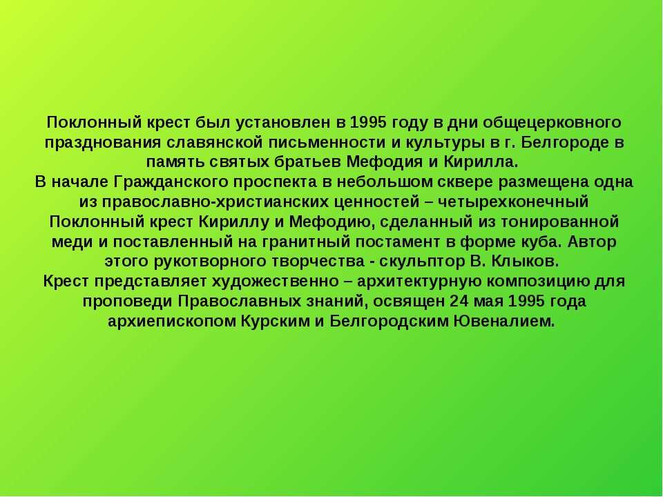 Поклонный крест был установлен в 1995 году в дни общецерковного празднования ...