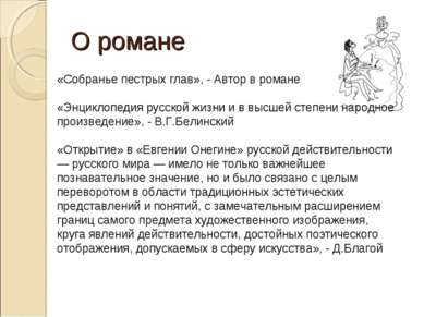 О романе «Собранье пестрых глав», - Автор в романе «Энциклопедия русской жизн...