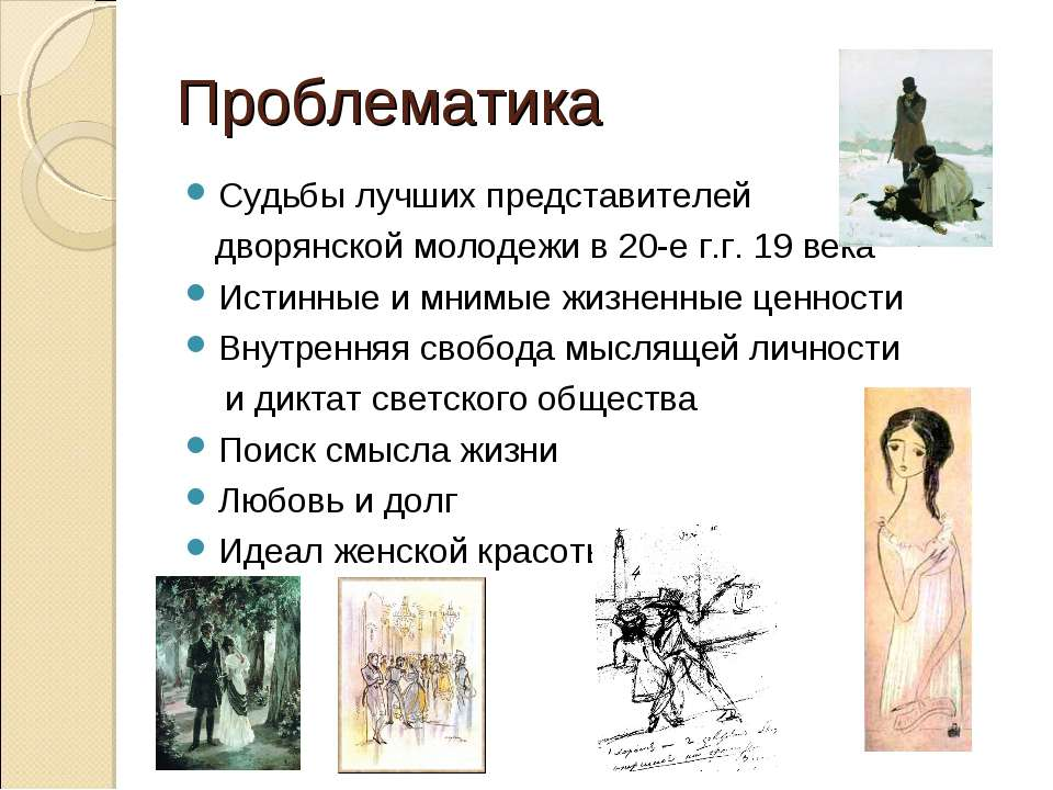Проблематика Судьбы лучших представителей дворянской молодежи в 20-е г.г. 19 ...