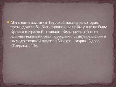 Мы с вами достигли Тверской площади, которая, претендовала бы быть главной, е...