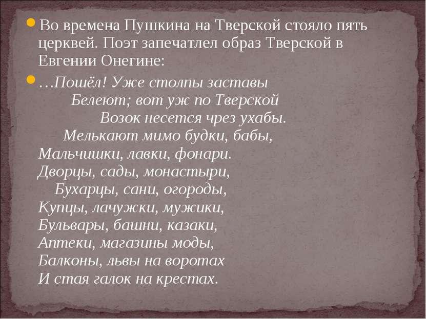 Во времена Пушкина на Тверской стояло пять церквей. Поэт запечатлел образ Тве...
