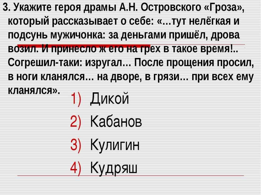 3. Укажите героя драмы А.Н. Островского «Гроза», который рассказывает о себе:...