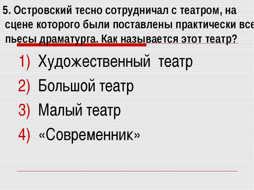5. Островский тесно сотрудничал с театром, на сцене которого были поставлены ...