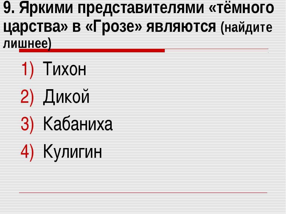9. Яркими представителями «тёмного царства» в «Грозе» являются (найдите лишне...