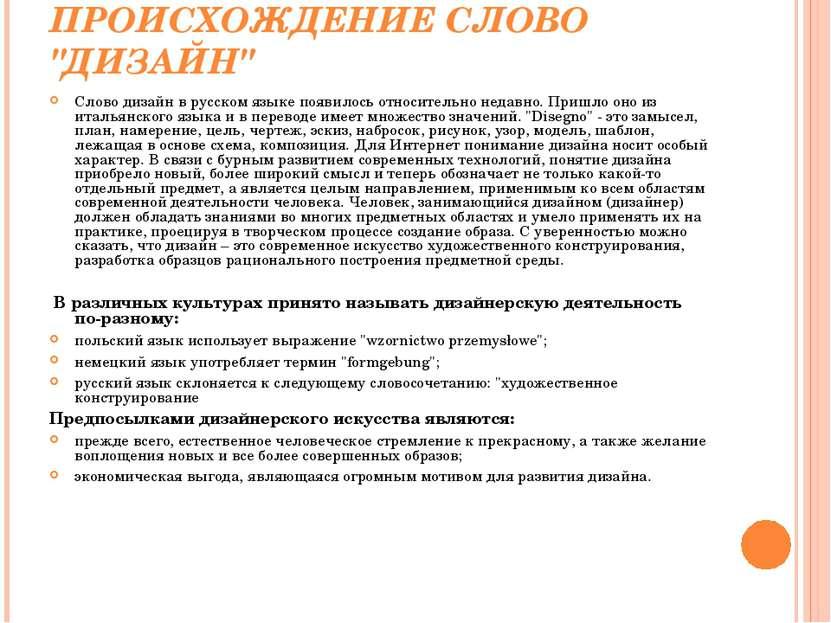 """ПРОИСХОЖДЕНИЕ СЛОВО """"ДИЗАЙН"""" Слово дизайн в русском языке появилось относител..."""