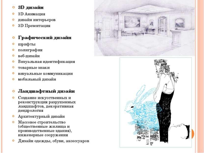 3D дизайн 3D Анимация дизайн интерьеров 3D Презентация Графический дизайн шри...