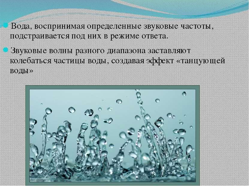 Вода, воспринимая определенные звуковые частоты, подстраивается под них в реж...