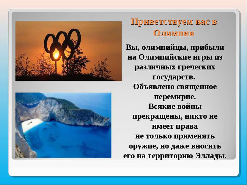 Приветствуем вас в Олимпии Вы, олимпийцы, прибыли на Олимпийские игры из разл...