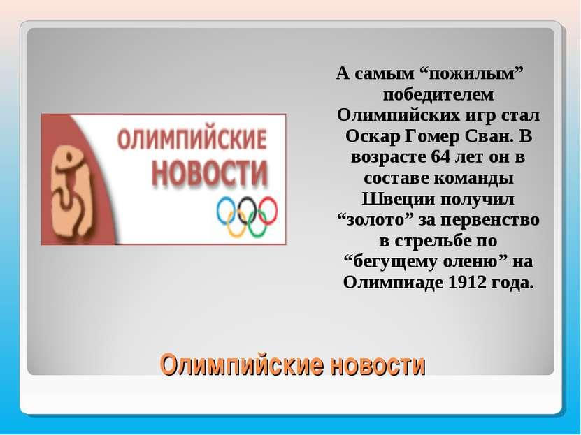 """Олимпийские новости А самым """"пожилым"""" победителем Олимпийских игр стал Оскар ..."""