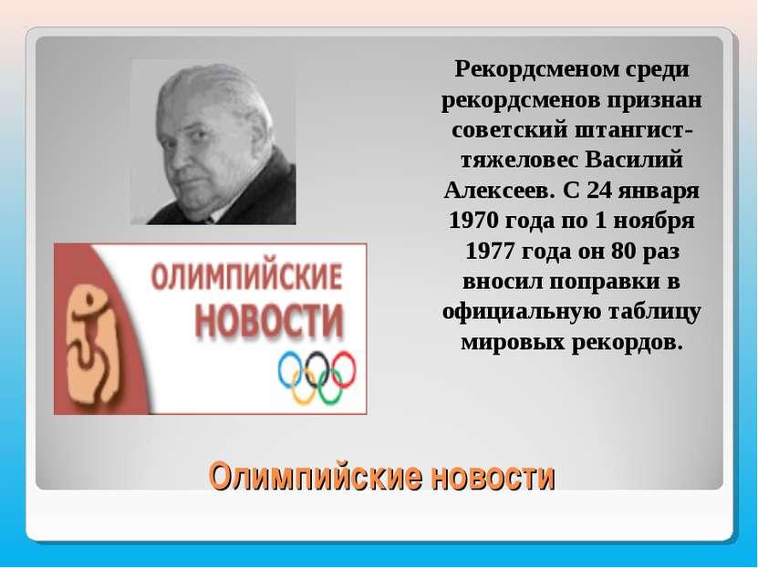 Олимпийские новости Рекордсменом среди рекордсменов признан советский штангис...