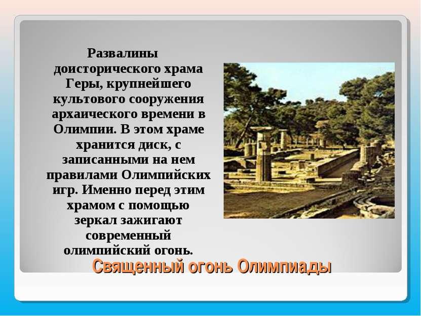 Священный огонь Олимпиады Развалины доисторического храма Геры, крупнейшего к...