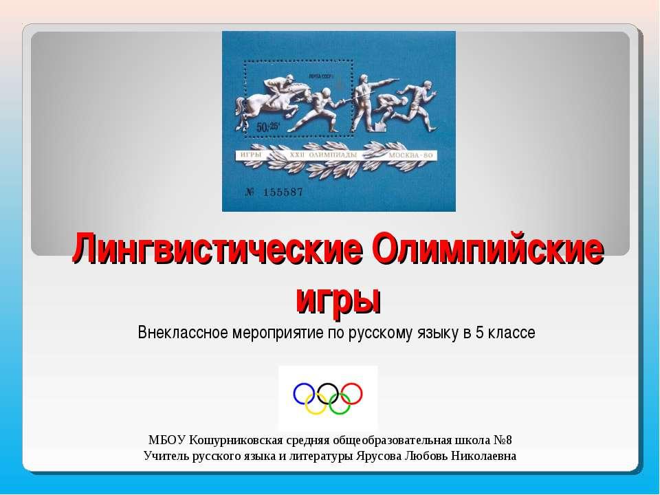 Лингвистические Олимпийские игры Внеклассное мероприятие по русскому языку в ...