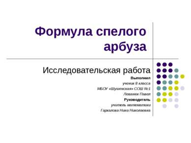 Формула спелого арбуза Исследовательская работа Выполнил ученик 8 класса МБОУ...