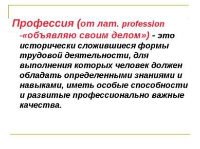 Профессия (от лат. profession -«объявляю своим делом») - это исторически слож...