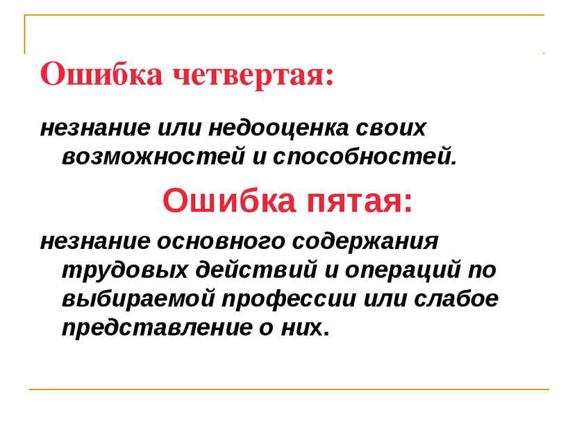 Ошибка четвертая: незнание или недооценка своих возможностей и способностей. ...