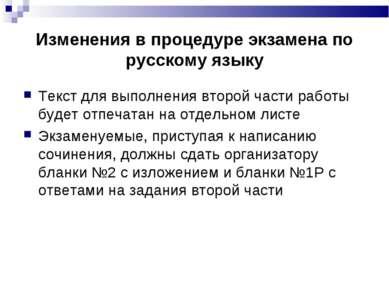 Изменения в процедуре экзамена по русскому языку Текст для выполнения второй ...