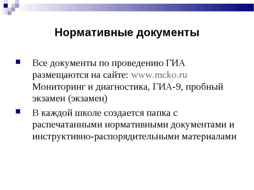 Нормативные документы Все документы по проведению ГИА размещаются на сайте: w...