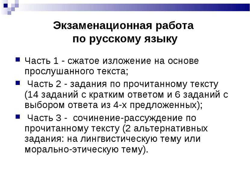 Экзаменационная работа по русскому языку Часть 1 - сжатое изложение на основе...
