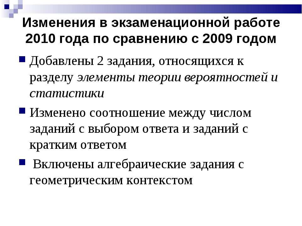 Изменения в экзаменационной работе 2010 года по сравнению с2009годом Добавл...