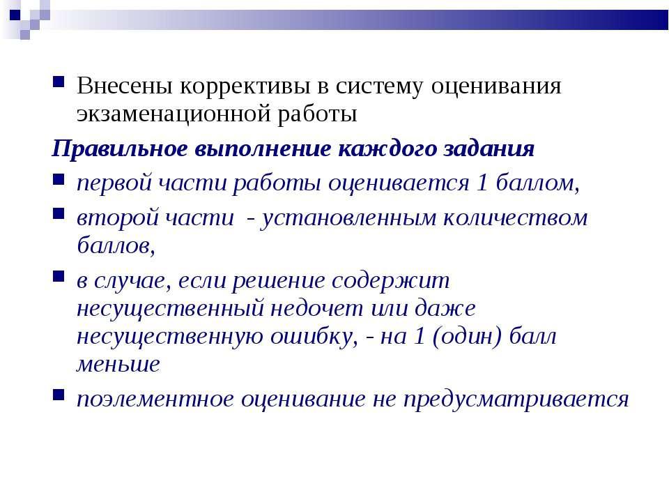 Внесены коррективы в систему оценивания экзаменационной работы Правильное вып...