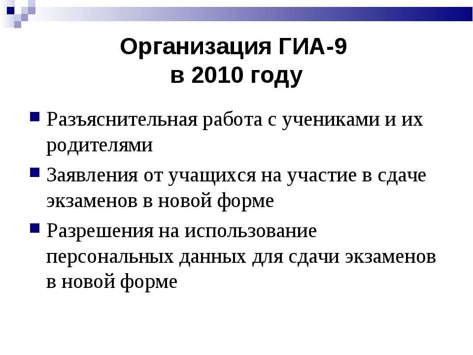 Организация ГИА-9 в 2010 году Разъяснительная работа с учениками и их родител...