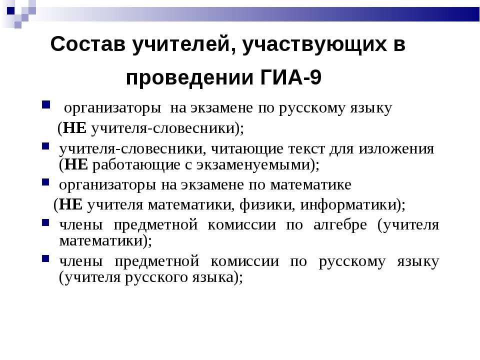 Состав учителей, участвующих в проведении ГИА-9 организаторы на экзамене по р...
