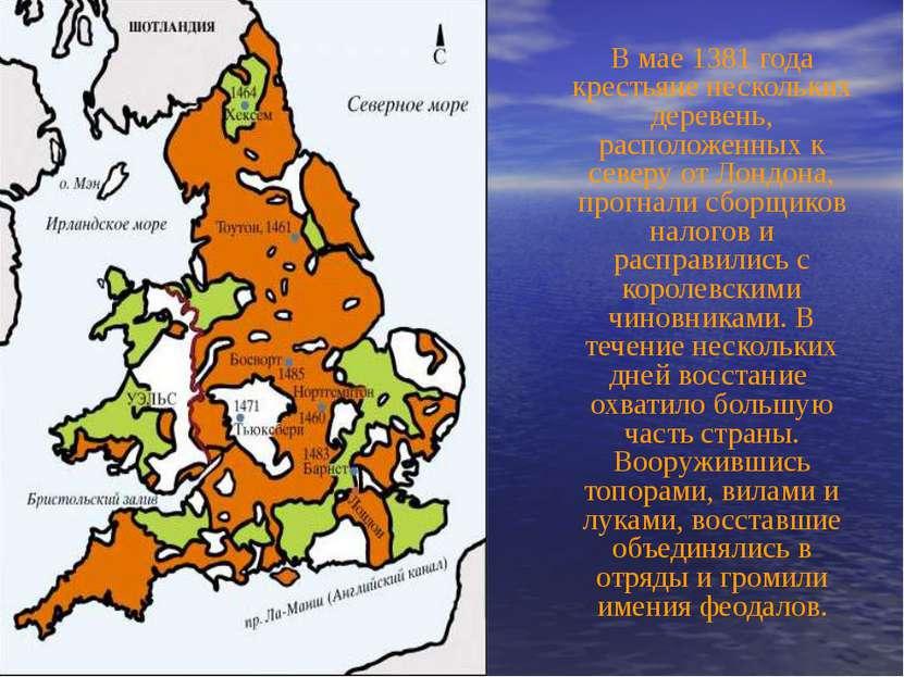 В мае 1381 года крестьяне нескольких деревень, расположенных к северу от Лонд...
