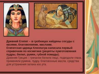 * Древний Египет – в гробницах найдены сосуды с мазями, благовониями, маслами...