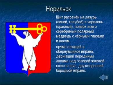 Норильск Щит рассечён на лазурь (синий, голубой) и червлень (красный), поверх...