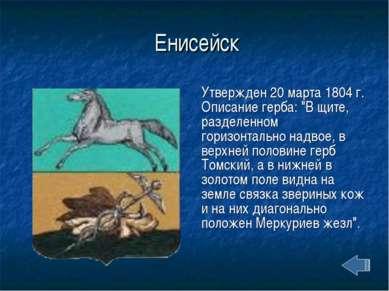 """Енисейск Утвержден 20 марта 1804 г. Описание герба: """"В щите, разделенном гори..."""