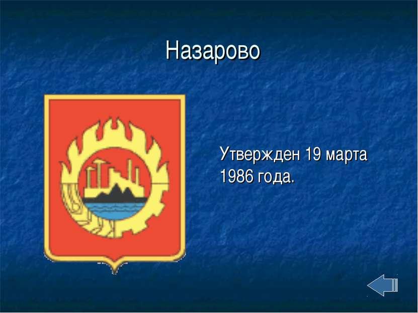 Назарово Утвержден 19 марта 1986 года.