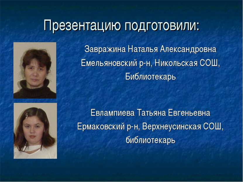 Презентацию подготовили: Завражина Наталья Александровна Емельяновский р-н, Н...