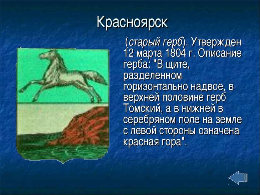 """Красноярск (старый герб). Утвержден 12 марта 1804 г. Описание герба: """"В щите,..."""