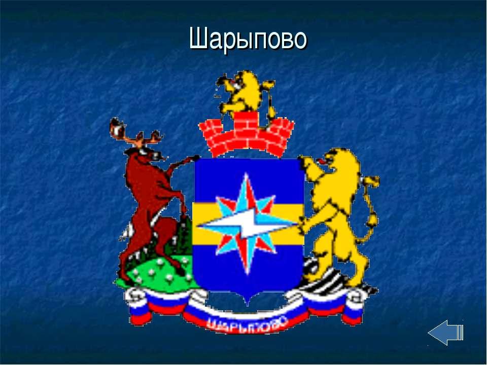 Шарыпово