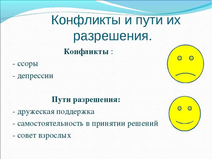 Конфликты и пути их разрешения. Конфликты : - ссоры - депрессии Пути разрешен...