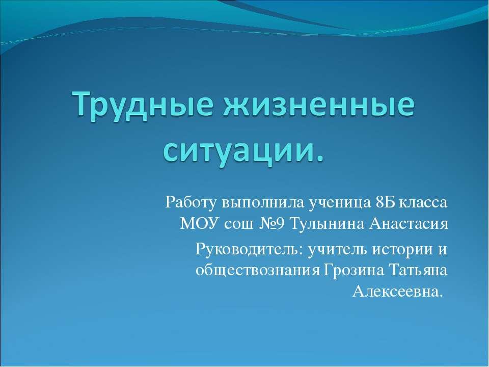 Работу выполнила ученица 8Б класса МОУ сош №9 Тулынина Анастасия Руководитель...